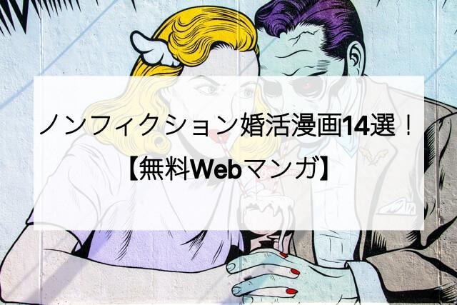 Web 漫画 無料