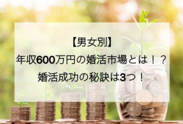 【男女別】年収600万円の婚活市場とは!?重要ポイントを3つ紹介